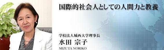 noriko_mizuta
