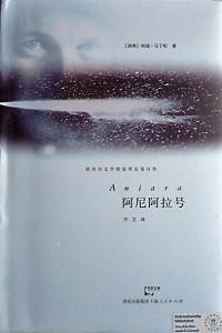 Harry Martinsons Aniara i Maiping Chens översättning till förenklad mandarin.